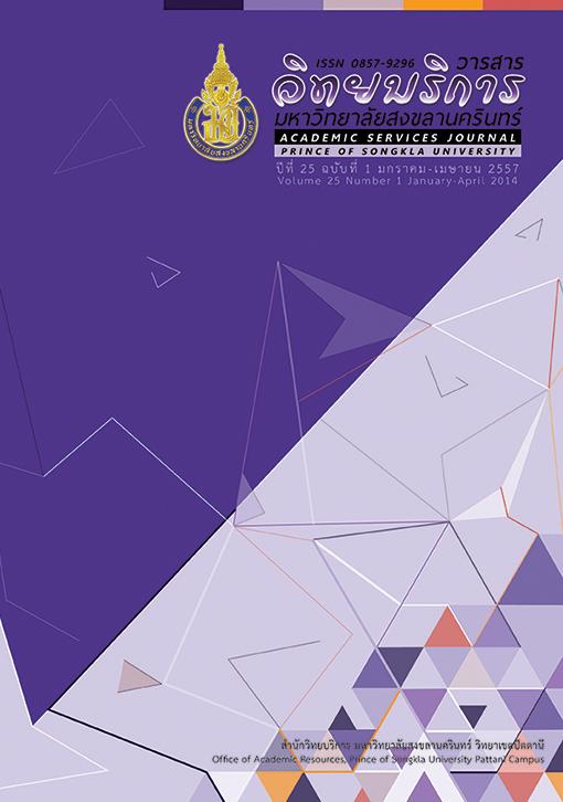 วารสารวิทยบริการ มหาวิทยาลัยสงขลานครินทร์ ปีที่ 25 ฉบับที่ 1 มกราคม - เมษายน 2557
