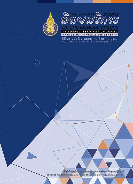 วารสารวิทยบริการ มหาวิทยาลัยสงขลานครินทร์ ปีที่ 25 ฉบับที่ 2 พฤษภาคม - สิงหาคม 2557