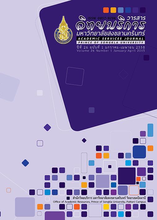 วารสารวิทยบริการ มหาวิทยาลัยสงขลานครินทร์ ปีที่ 26 ฉบับที่ 1 มกราคม - เมษายน 2558