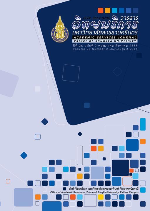วารสารวิทยบริการ มหาวิทยาลัยสงขลานครินทร์ ปีที่ 26 ฉบับที่ 2 พฤษภาคม - สิงหาคม 2558