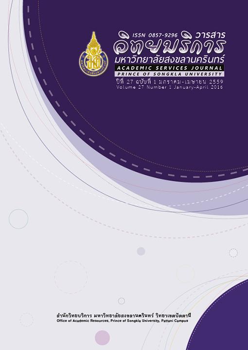วารสารวิทยบริการ มหาวิทยาลัยสงขลานครินทร์ ปีที่ 27 ฉบับที่ 1 มกราคม - เมษายน 2559