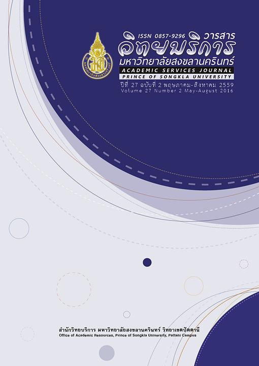 วารสารวิทยบริการ มหาวิทยาลัยสงขลานครินทร์ ปีที่ 27 ฉบับที่ 2 พฤษภาคม - สิงหาคม 2559