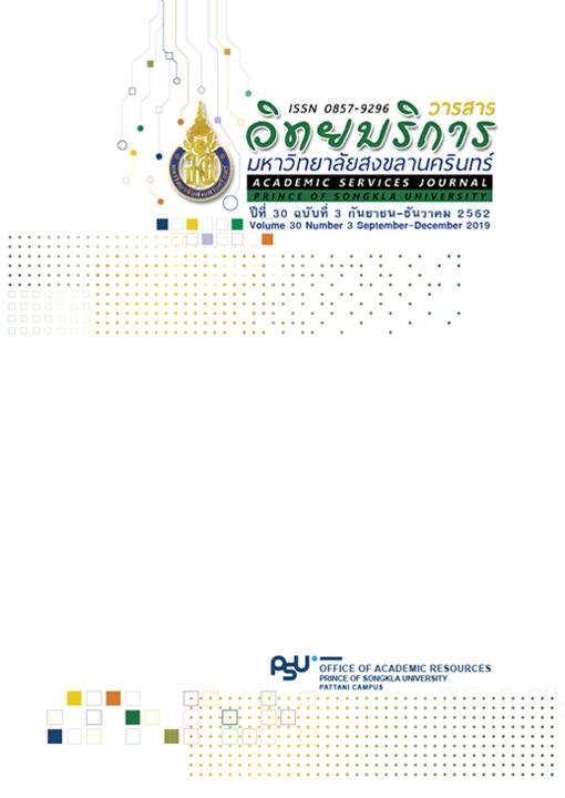 วารสารวิทยบริการ มหาวิทยาลัยสงขลานครินทร์ ปีที่ 30 ฉบับที่ 3 กันยายน - ธันวาคม 2562