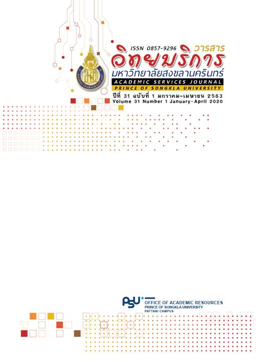 วารสารวิทยบริการ มหาวิทยาลัยสงขลานครินทร์ ปีที่ 31 ฉบับที่ 1 มกราคม - เมษายน 2563