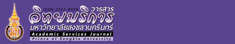 วารสารวิทยบริการ มหาวิทยาลัยสงขลานครินทร์ | Academic Services Journal, Prince of Songkla University